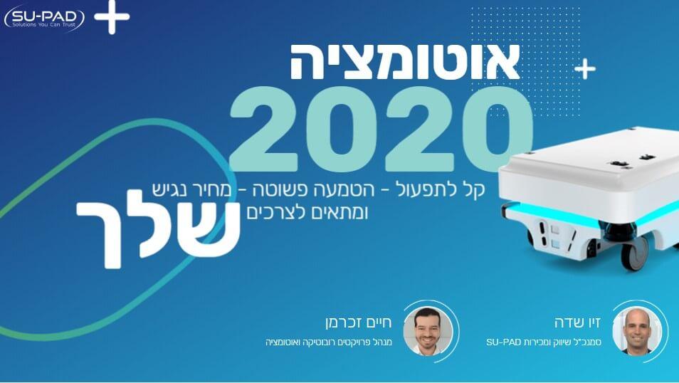 אוטומציה 2020